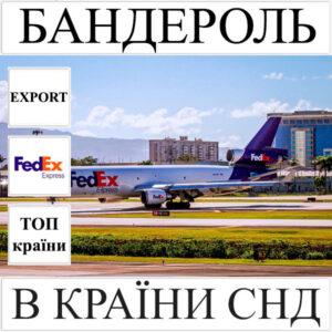 Доставка бандеролі до 0,5 кг в СНД з України FedEx