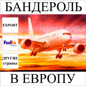 Доставка бандероли до 0,5 кг в Европу из Украины (другие страны) FedEx
