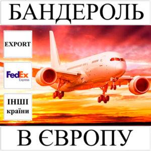 Доставка бандеролі до 0,5 кг в Європу з України (інші країни) FedEx
