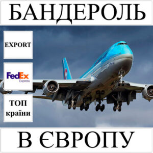 Доставка бандеролі до 0.5 кг в Європу з України (топ країни) FedEx