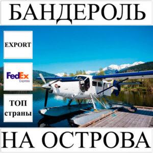 Доставка бандероли до 0,5 кг во все островные государства мира из Украины FedEx