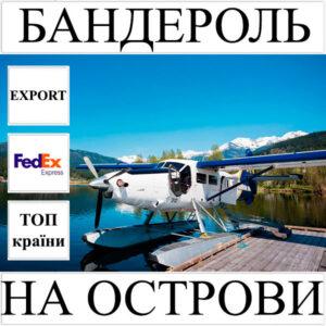 Доставка бандеролі до 0,5 кг в усі островні країни світу з України FedEx