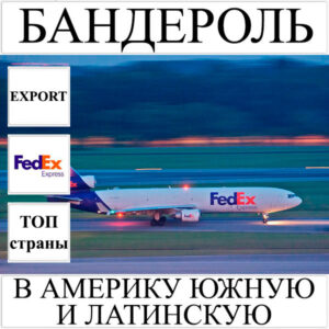 Доставка бандероли до 0,5 кг в Америку Южную и Латинскую из Украины FedEx