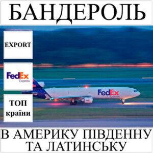 Доставка бандеролі до 0,5 кг в Америку Південну та Латинську з України FedEx