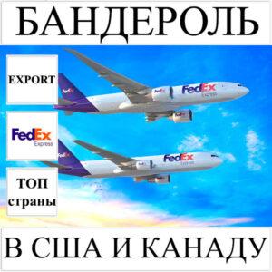 Доставка бандероли до 0,5 кг в США и Канаду из Украины FedEx