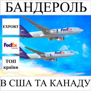 Доставка бандеролі до 0,5 кг в США та Канаду з України FedEx