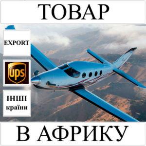 Доставка товару до 1 кг в Африку з України (інші країни) UPS