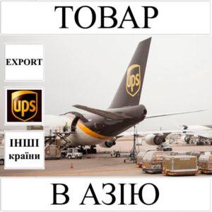 Доставка товару до 1 кг в Азію з України (інші країни) UPS