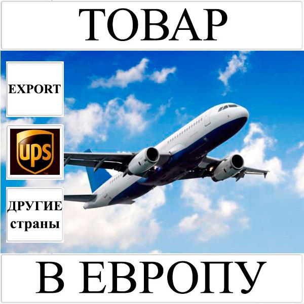 Доставка товара до 1 кг в Европу из Украины (другие страны) UPS