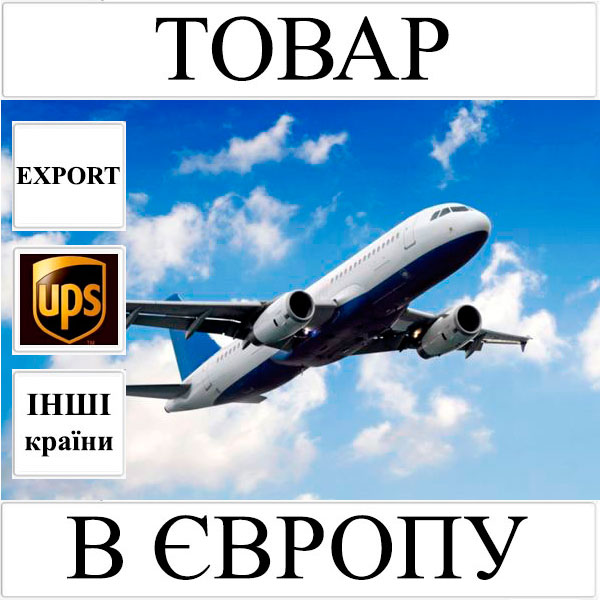 Доставка товару до 1 кг в Європу з України (інші країни) UPS