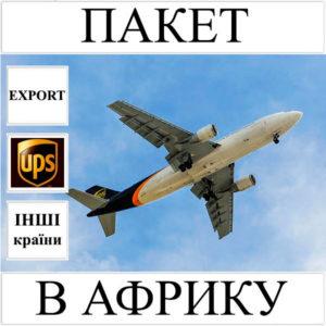 Доставка пакета до 2 кг в Африку з України (інші країни) UPS
