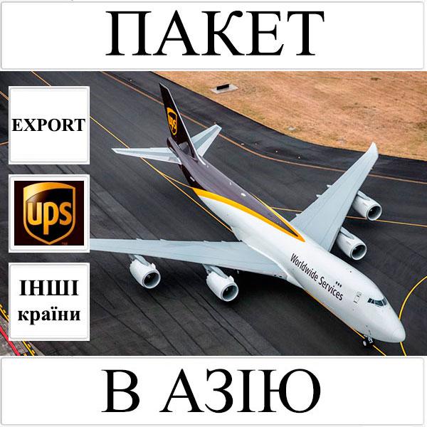 Доставка пакета до 2 кг в Азію з України (інші країни) UPS