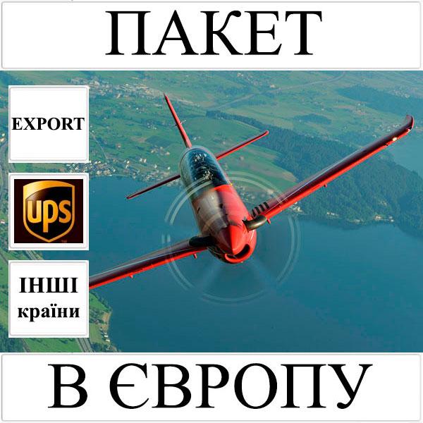 Доставка пакета до 2 кг в Європу з України (інші країни) UPS