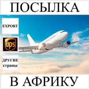 Доставка посылки до 5 кг в Африку из Украины (другие страны) UPS