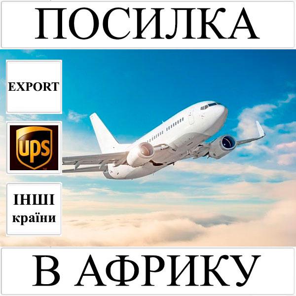 Доставка посилки до 5 кг в Африку з України (інші країни) UPS