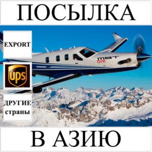 Доставка посылки до 5 кг в Азию из Украины (другие страны) UPS
