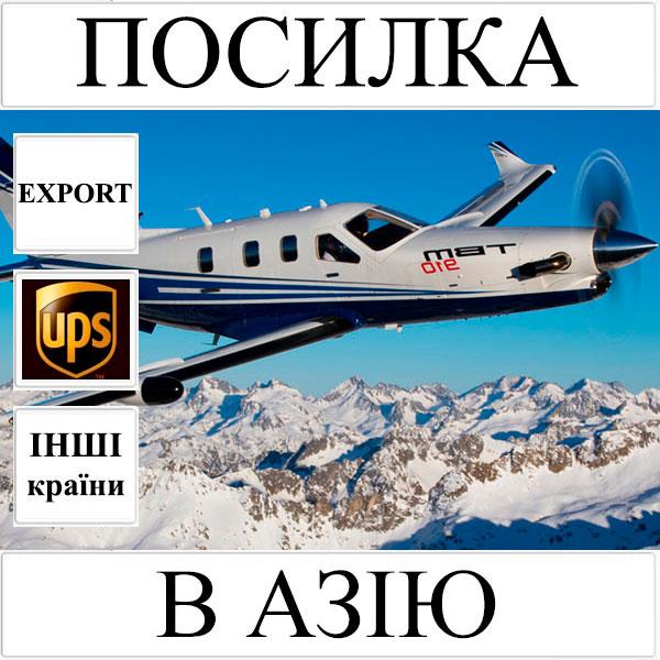 Доставка посилки до 5 кг в Азію з України (інші країни) UPS