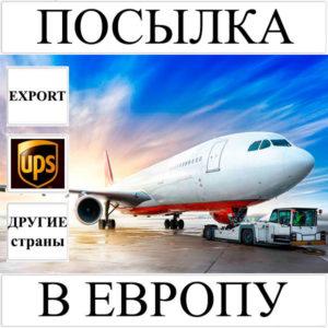 Доставка посылки до 5 кг в Европу из Украины (другие страны) UPS