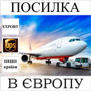 Доставка посилки до 5 кг в Європу з України (інші країни) UPS