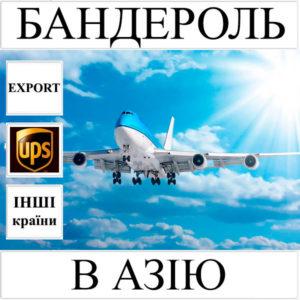 Доставка бандеролі до 0,5 кг в Азію з України (інші країни) UPS