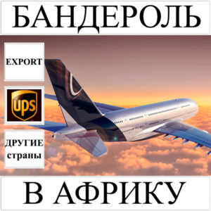 Доставка бандероли до 0,5 кг в Африку из Украины (другие страны) UPS