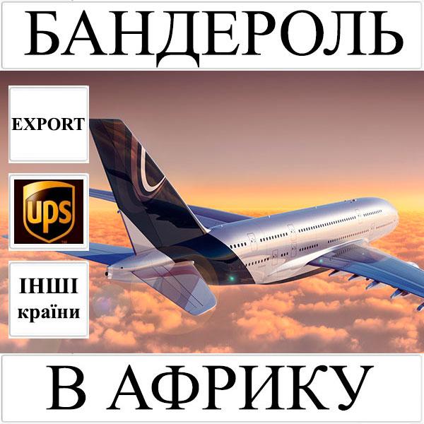 Доставка бандеролі до 0,5 кг в Африку з України (інші країни) UPS