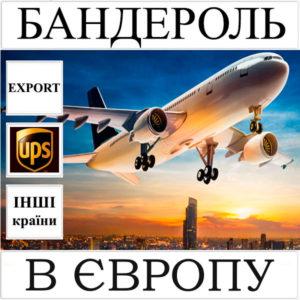 Доставка бандеролі до 0,5 кг в Європу з України (інші країни) UPS