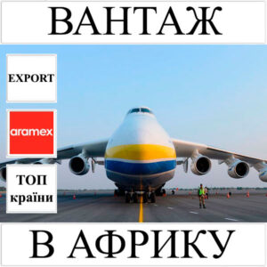 Доставка вантажу до 10 кг в Африку з України (топ країни) Aramex