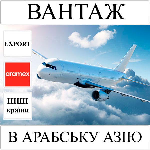 Доставка вантажу до 10 кг в Арабську Азію з України Aramex
