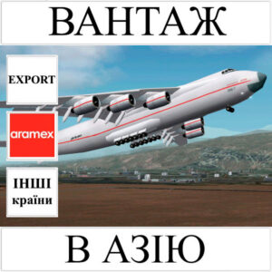 Доставка вантажу до 10 кг в Азію з України (інші країни) Aramex