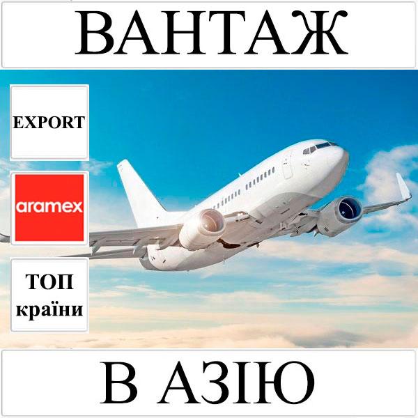 Доставка вантажу до 10 кг в Азію з України (топ країни) Aramex