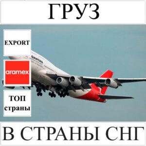 Доставка груза до 10 кг в страны СНГ из Украины Aramex