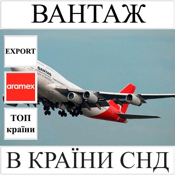 Доставка вантажу до 10 кг в країни СНД з України Aramex