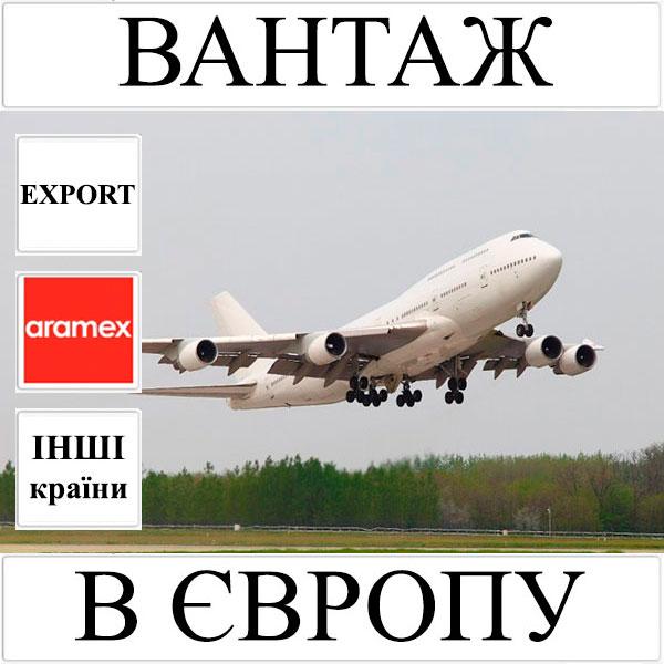 Доставка вантажу до 10 кг в Європу з України (інші країни) Aramex