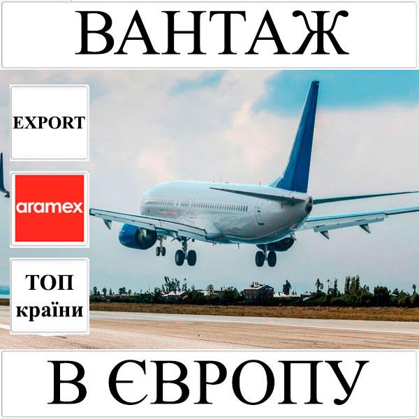 Доставка вантажу до 10 кг в Європу з України (топ країни) Aramex