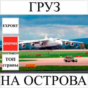Доставка груза до 10 кг во все островные государства мира из Украины Aramex