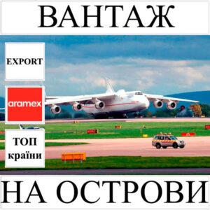 Доставка вантажу до 10 кг в усі островні країни світу з України Aramex