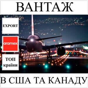 Доставка вантажу до 10 кг в США та Канаду з України Aramex