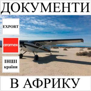 Доставка документів до 0.5 кг в Африку з України (інші країни) Aramex