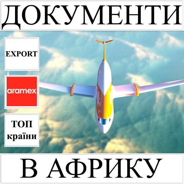 Доставка документів до 0.5 кг в Африку з України (топ країни) Aramex