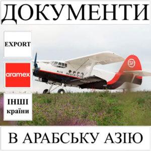 Доставка документів до 0.5 кг в Арабську Азію з України Aramex