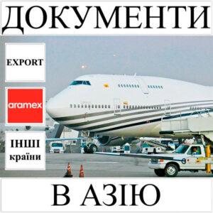 Доставка документів до 0.5 кг в Азію з України (інші країни) Aramex