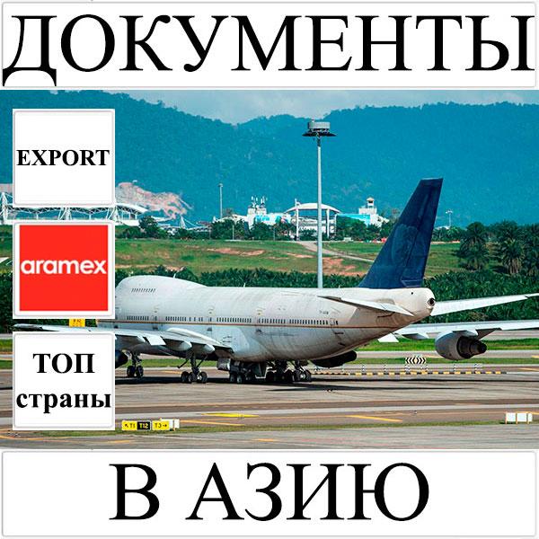 Доставка документов до 0.5 кг в Азию из Украины (топ страны) Aramex