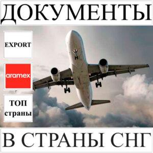 Доставка документов до 0.5 кг в страны СНГ из Украины Aramex