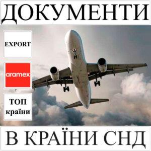 Доставка документів до 0.5 кг в країни СНД з України Aramex