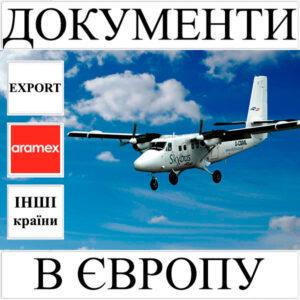 Доставка документів до 0.5 кг в Європу з України (інші країни) Aramex