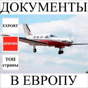 Доставка документов до 0.5 кг в Европу из Украины (другие страны) Aramex