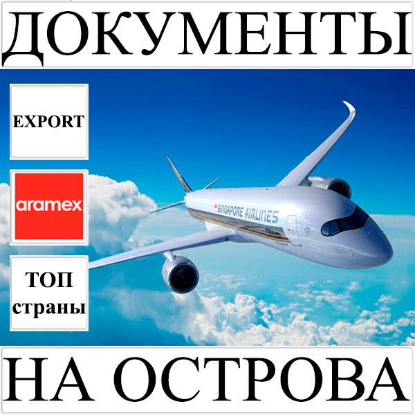 Доставка документов до 0.5 кг во все островные государства мира из Украины Aramex