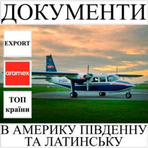 Доставка документів до 0.5 кг в Америку Південну та Латинську з України Aramex