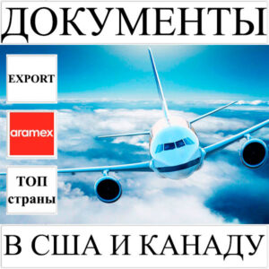Доставка документов до 0.5 кг в США и Канаду из Украины Aramex